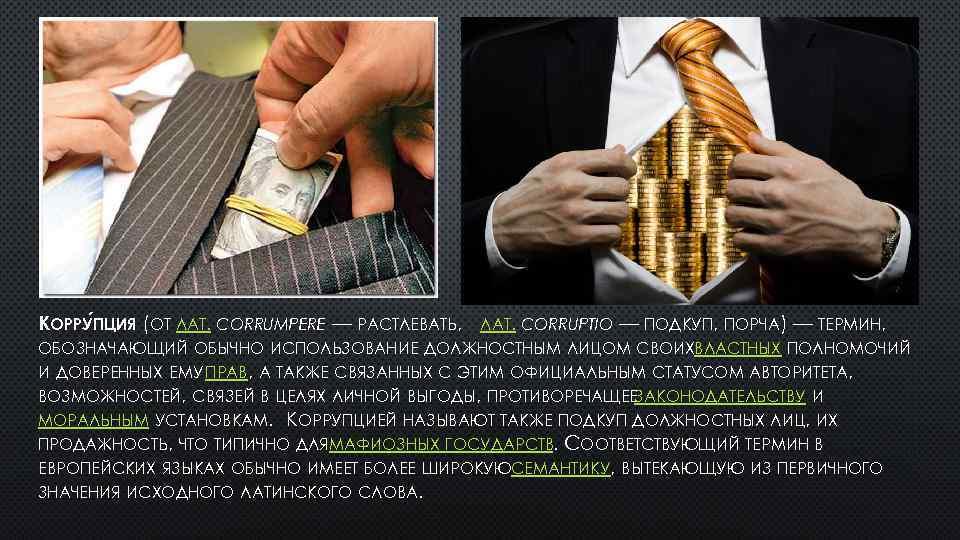 КОРРУ ПЦИЯ (ОТ ЛАТ. CORRUMPERE — РАСТЛЕВАТЬ, ЛАТ. CORRUPTIO — ПОДКУП, ПОРЧА) — ТЕРМИН,