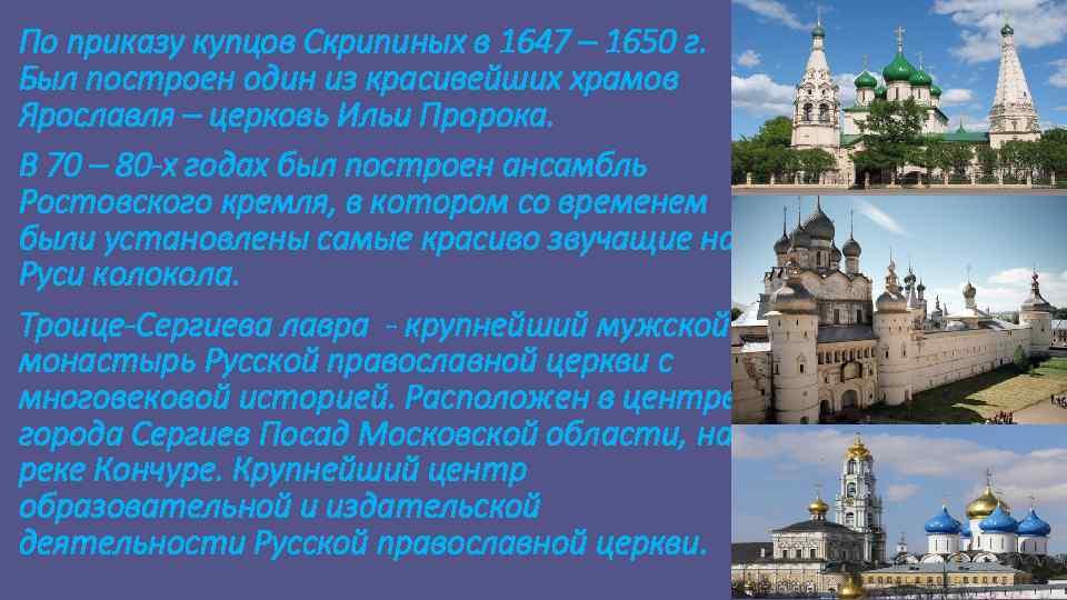 По приказу купцов Скрипиных в 1647 – 1650 г. Был построен один из красивейших