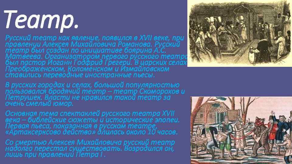 Театр. Русский театр как явление, появился в XVII веке, при правлении Алексея Михайловича Романова.