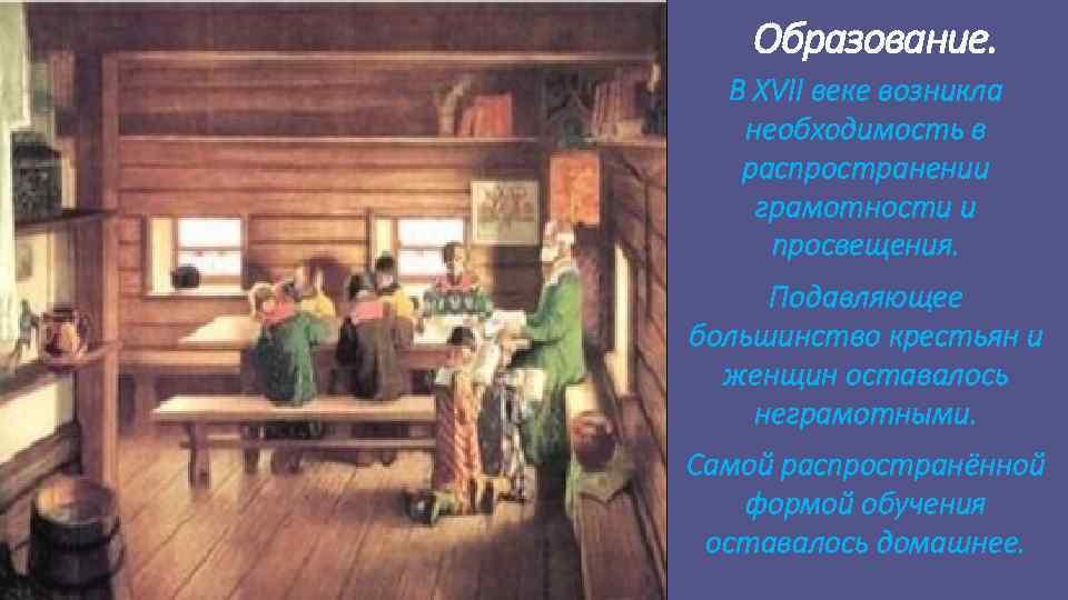 Образование. В XVII веке возникла необходимость в распространении грамотности и просвещения. Подавляющее большинство крестьян