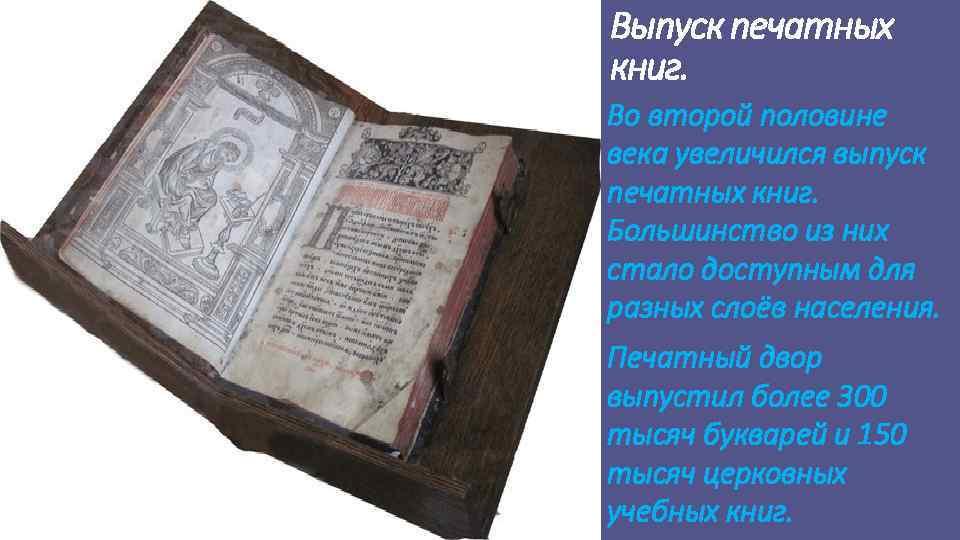 Выпуск печатных книг. Во второй половине века увеличился выпуск печатных книг. Большинство из них