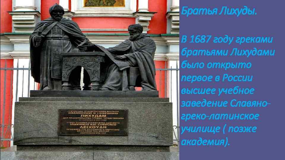 Братья Лихуды. В 1687 году греками братьями Лихудами было открыто первое в России высшее