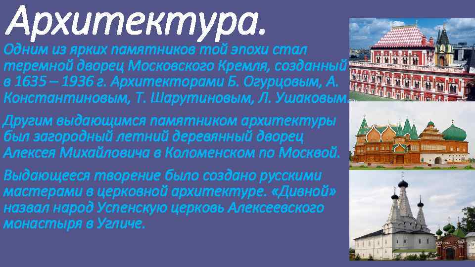 Архитектура. Одним из ярких памятников той эпохи стал теремной дворец Московского Кремля, созданный в