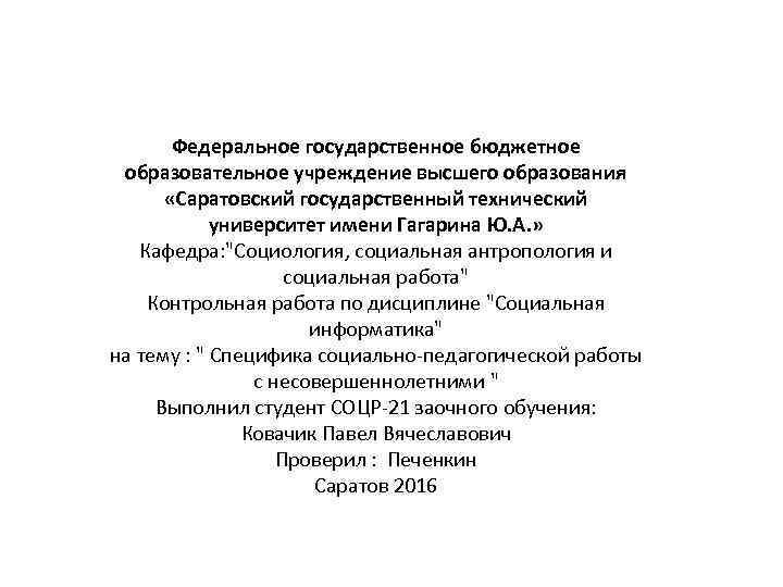 Федеральное государственное бюджетное образовательное учреждение высшего образования «Саратовский государственный технический университет имени Гагарина Ю.