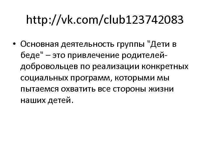 http: //vk. com/club 123742083 • Основная деятельность группы