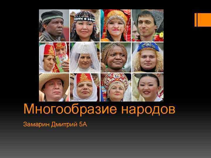Многообразие народов Замарин Дмитрий 5 А