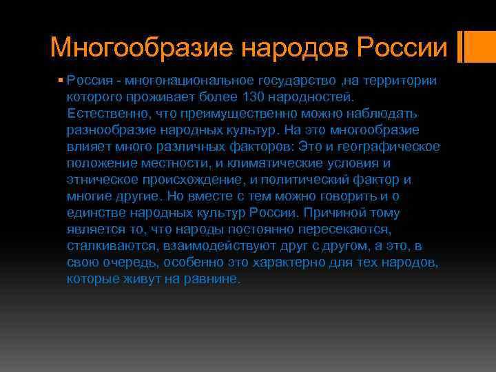 Многообразие народов России § Россия - многонациональное государство , на территории которого проживает более
