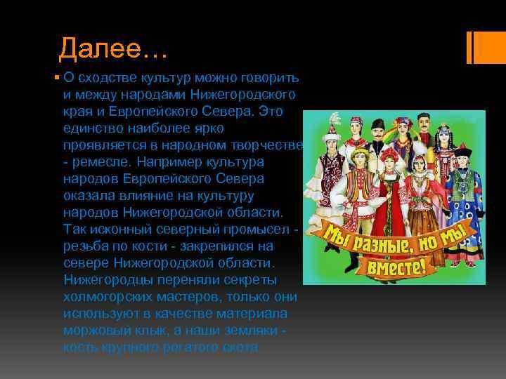 Далее… § О сходстве культур можно говорить и между народами Нижегородского края и Европейского