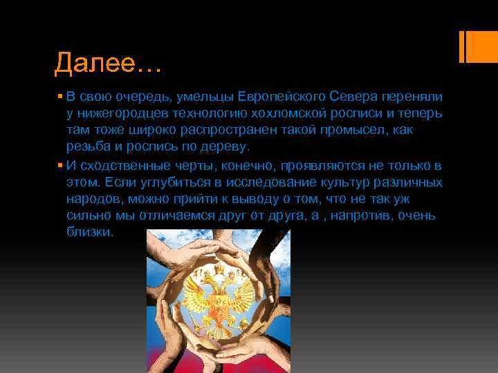 Далее… § В свою очередь, умельцы Европейского Севера переняли у нижегородцев технологию хохломской росписи