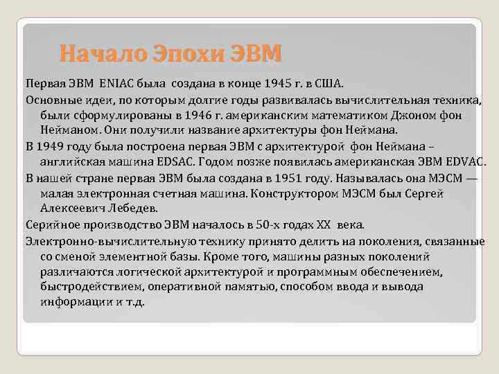 Начало Эпохи ЭВМ Первая ЭВМ ENIAC была создана в конце 1945 г. в США.