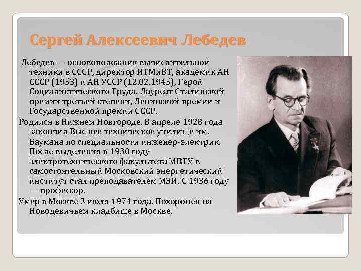 Сергей Алексеевич Лебедев — основоположник вычислительной техники в СССР, директор ИТМи. ВТ, академик АН