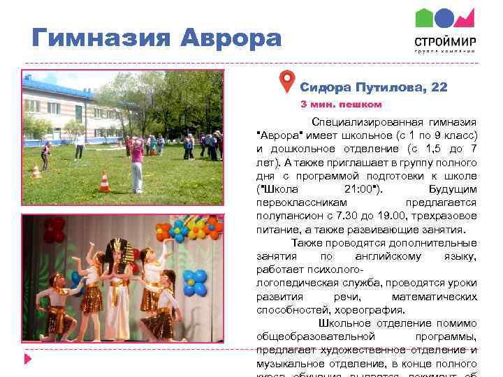 Гимназия Аврора Сидора Путилова, 22 3 мин. пешком Специализированная гимназия