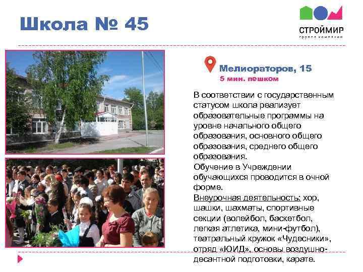 Школа № 45 Мелиораторов, 15 5 мин. пешком В соответствии с государственным статусом школа