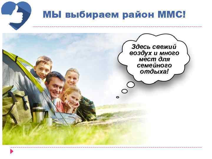 МЫ выбираем район ММС! Здесь свежий воздух и много мест для семейного отдыха!