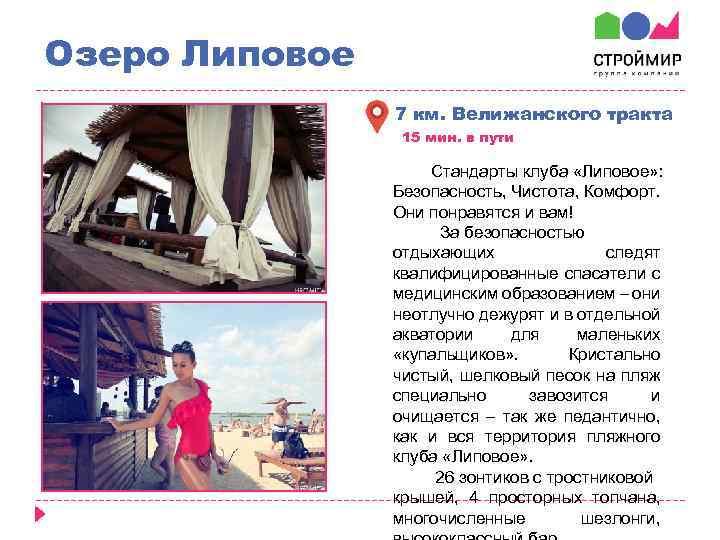 Озеро Липовое 7 км. Велижанского тракта 15 мин. в пути Стандарты клуба «Липовое» :