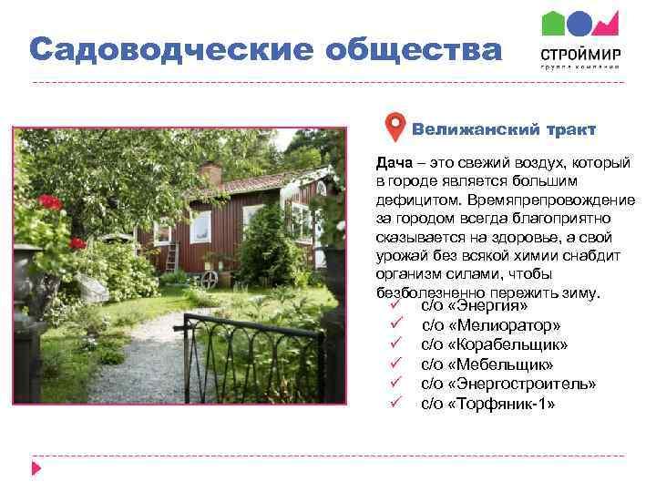 Садоводческие общества Велижанский тракт Дача – это свежий воздух, который в городе является большим