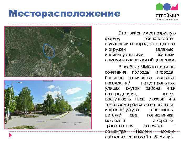 Месторасположение Этот район имеет округлую форму, располагается в удалении от городского центра и окружен