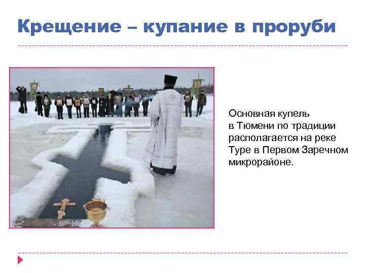 Крещение – купание в проруби Основная купель в Тюмени по традиции располагается на реке