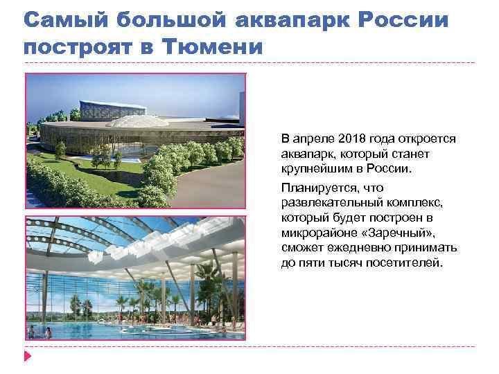 Самый большой аквапарк России построят в Тюмени В апреле 2018 года откроется аквапарк, который
