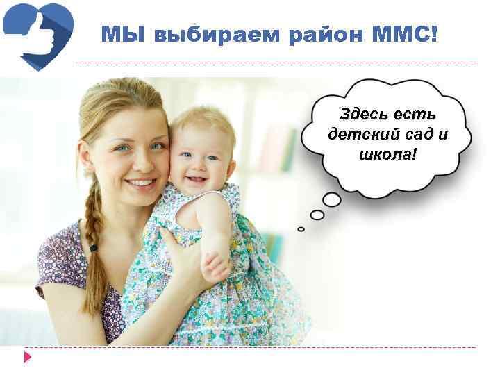 МЫ выбираем район ММС! Здесь есть детский сад и школа!