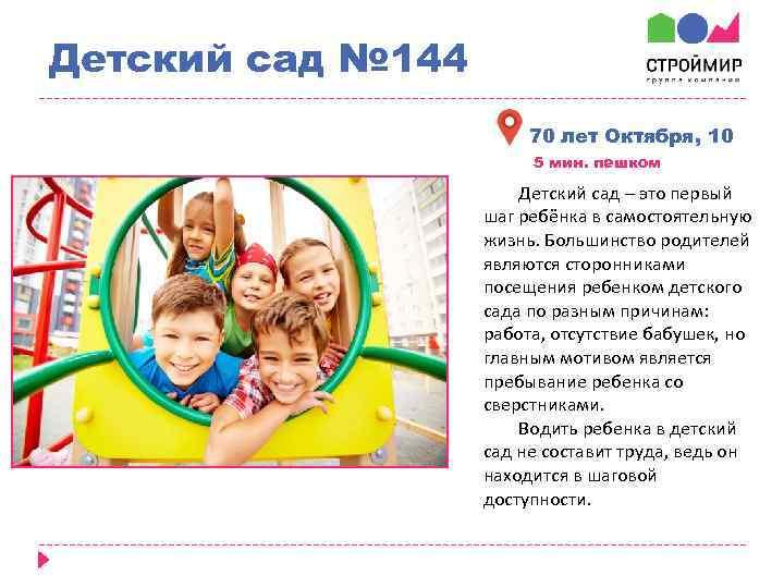 Детский сад № 144 70 лет Октября, 10 5 мин. пешком Детский сад –