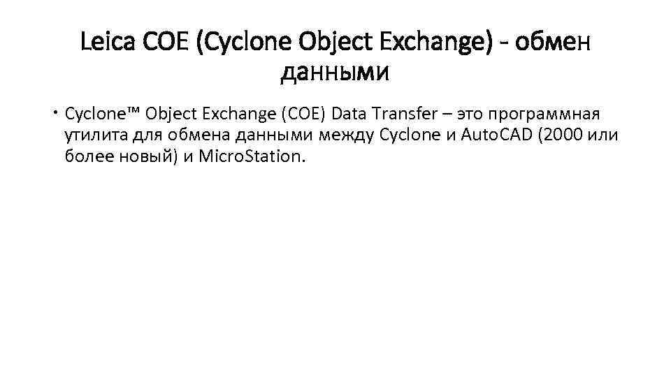 Leica COE (Cyclone Object Exchange) - обмен данными Cyclone™ Object Exchange (COE) Data Transfer