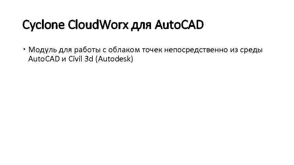 Cyclone Cloud. Worx для Auto. CAD Модуль для работы с облаком точек непосредственно из