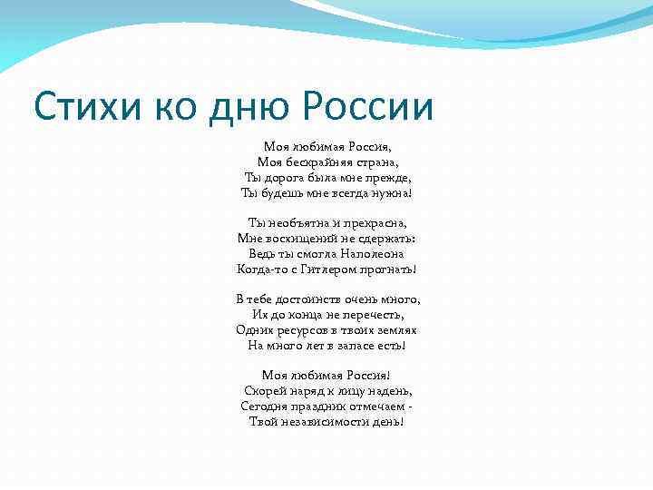 стихи в честь дня россии сотрудничество десятками