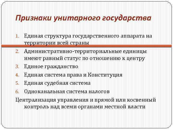 Признаки унитарного государства 1. Единая структура государственного аппарата на территории всей страны 2. Административно