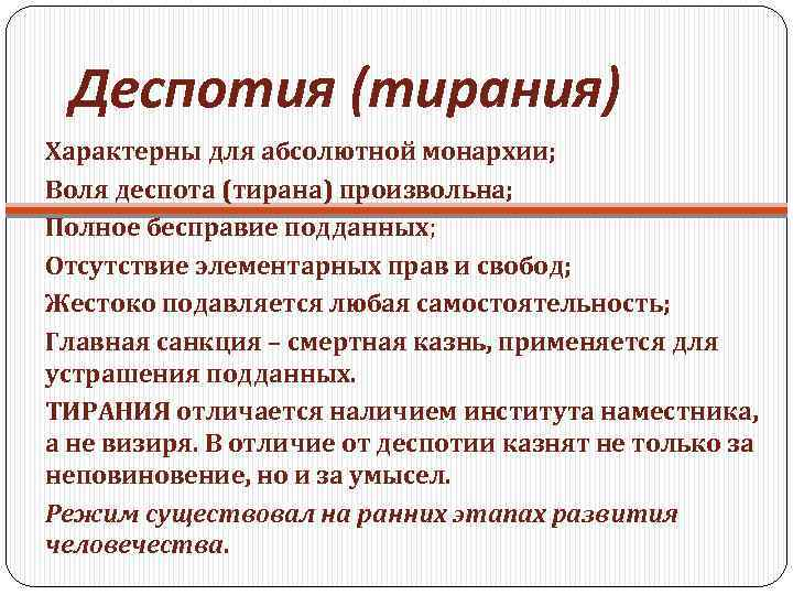 Деспотия (тирания) Характерны для абсолютной монархии; Воля деспота (тирана) произвольна; Полное бесправие подданных; Отсутствие