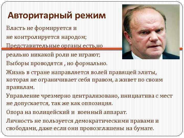 Авторитарный режим Власть не формируется и не контролируется народом; Представительные органы есть, но реально