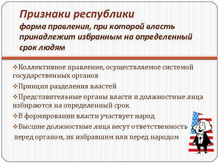 Признаки республики форма правления, при которой власть принадлежит избранным на определенный срок людям v.