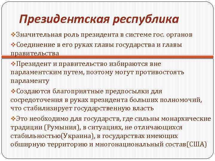 Президентская республика v. Значительная роль президента в системе гос. органов v. Соединение в его