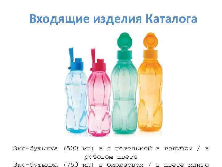 Входящие изделия Каталога Эко-бутылка (500 мл) в с петелькой в голубом / в розовом