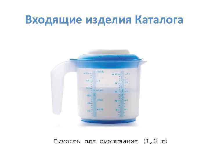 Входящие изделия Каталога Емкость для смешивания (1, 3 л)