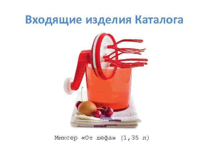 Входящие изделия Каталога Миксер «От шефа» (1, 35 л)