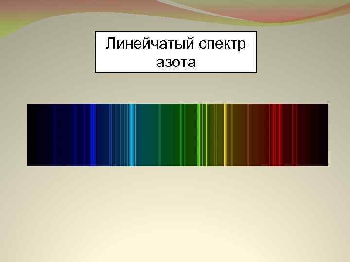 картинки со спектрами прошел