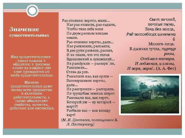 Значение существительных Имя существительное - самая важная в общении: в русском языке на каждые