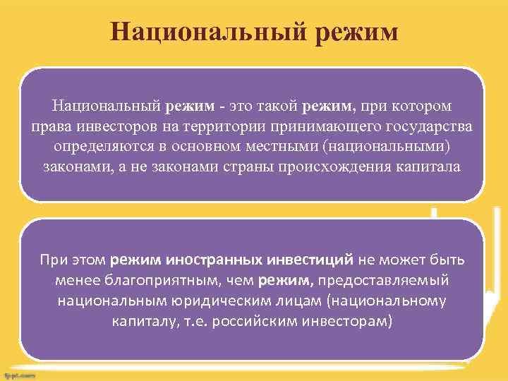 Национальный режим - это такой режим, при котором права инвесторов на территории принимающего государства
