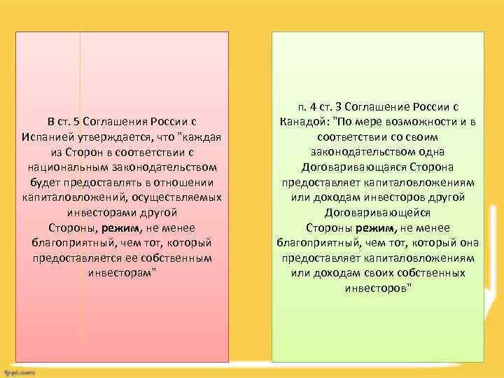 В ст. 5 Соглашения России с Испанией утверждается, что