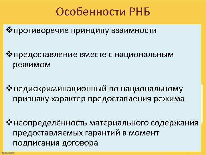 Особенности РНБ vпротиворечие принципу взаимности vпредоставление вместе с национальным режимом vнедискриминационный по национальному признаку