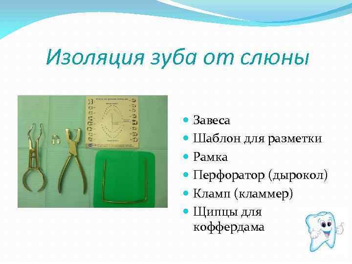 Изоляция зуба от слюны Завеса Шаблон для разметки Рамка Перфоратор (дырокол) Кламп (кламмер) Щипцы