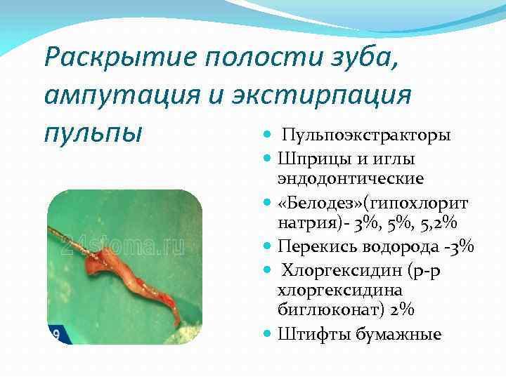 Раскрытие полости зуба, ампутация и экстирпация Пульпоэкстракторы пульпы Шприцы и иглы эндодонтические «Белодез» (гипохлорит