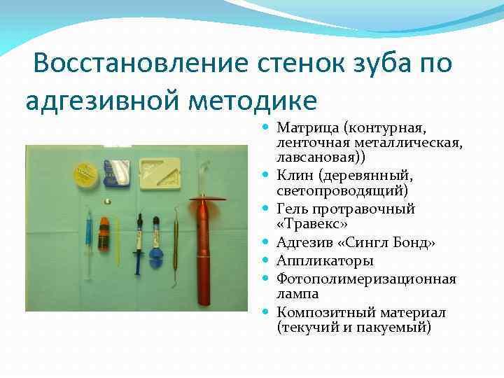 Восстановление стенок зуба по адгезивной методике Матрица (контурная, ленточная металлическая, лавсановая)) Клин (деревянный, светопроводящий)