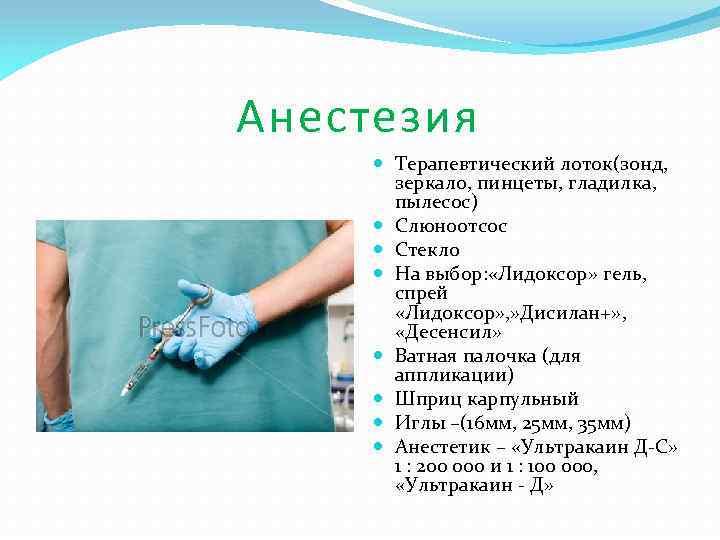 Анестезия Терапевтический лоток(зонд, зеркало, пинцеты, гладилка, пылесос) Слюноотсос Стекло На выбор: «Лидоксор» гель, спрей