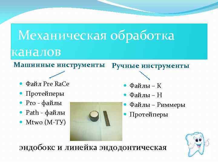 Механическая обработка каналов Машинные инструменты Ручные инструменты Файл Pre Ra. Ce Протейперы Pro