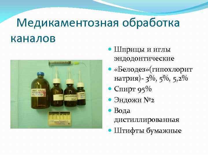 Медикаментозная обработка каналов Шприцы и иглы эндодонтические «Белодез» (гипохлорит натрия)- 3%, 5, 2% Спирт