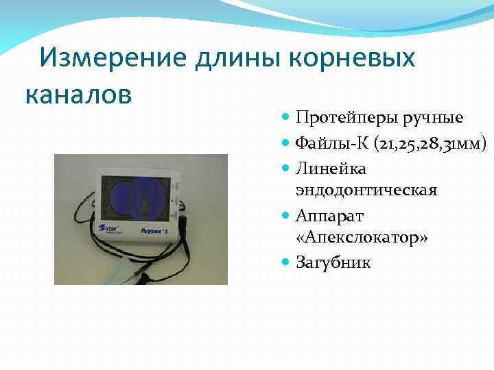 Измерение длины корневых каналов Протейперы ручные Файлы-К (21, 25, 28, 31 мм) Линейка эндодонтическая