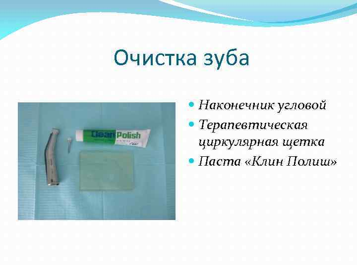 Очистка зуба Наконечник угловой Терапевтическая циркулярная щетка Паста «Клин Полиш»