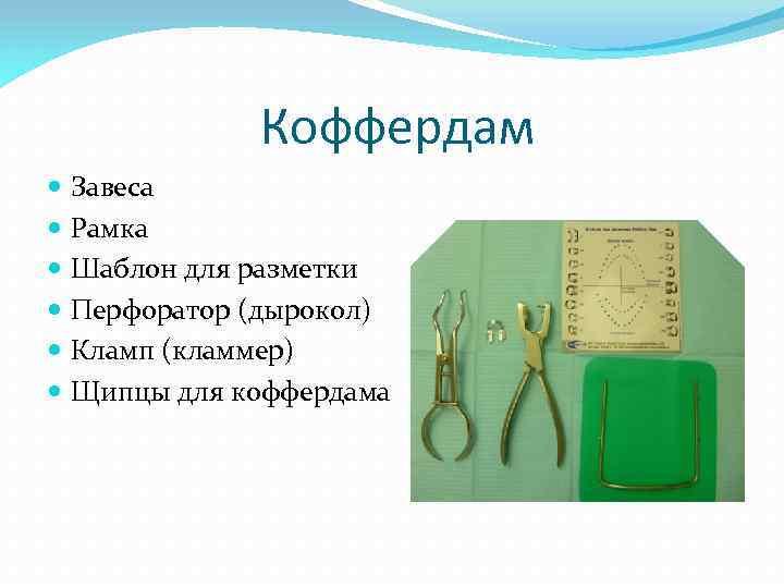 Коффердам Завеса Рамка Шаблон для разметки Перфоратор (дырокол) Кламп (кламмер) Щипцы для коффердама